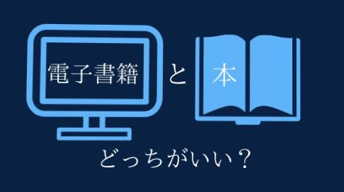 電子書籍と本はどっちがいい?