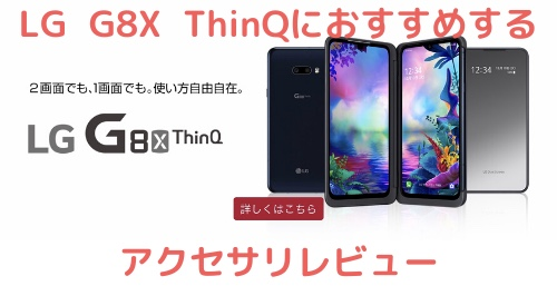 LG G8X ThinQ アクセサリー