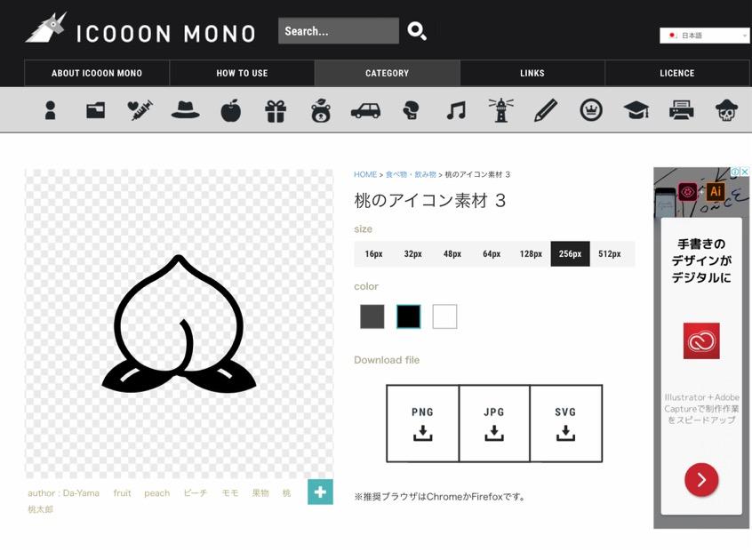 ICOOON MONOとは