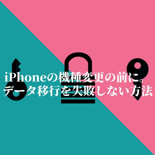 iPhoneの機種変更でデータ移行を失敗しないバックアップ方法
