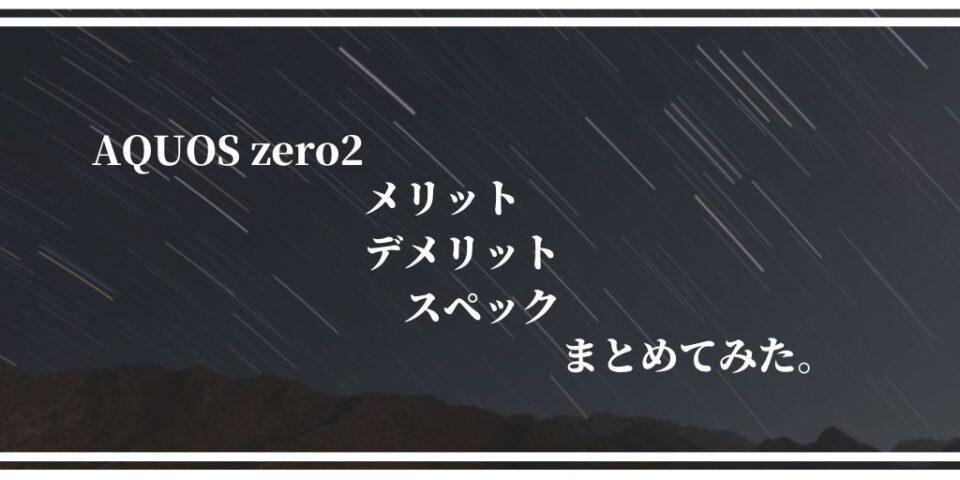 【AQUOS zero2 レビュー】メリット・デメリット・スペックをまとめてみた。