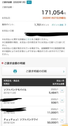 PayPayはソフトバンクまとめて支払いがお得