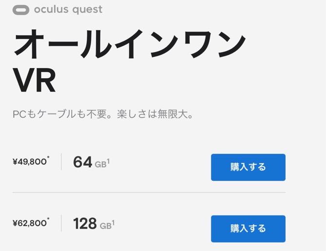 Oculus Questの値段