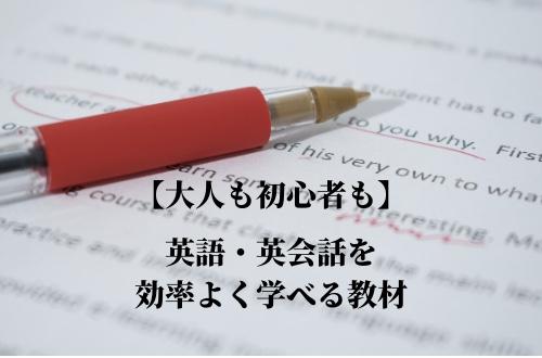 大人も初心者も 英語を学べる