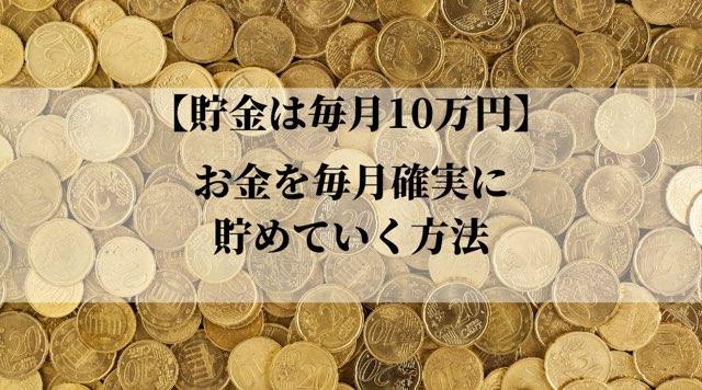 貯金毎月10万円