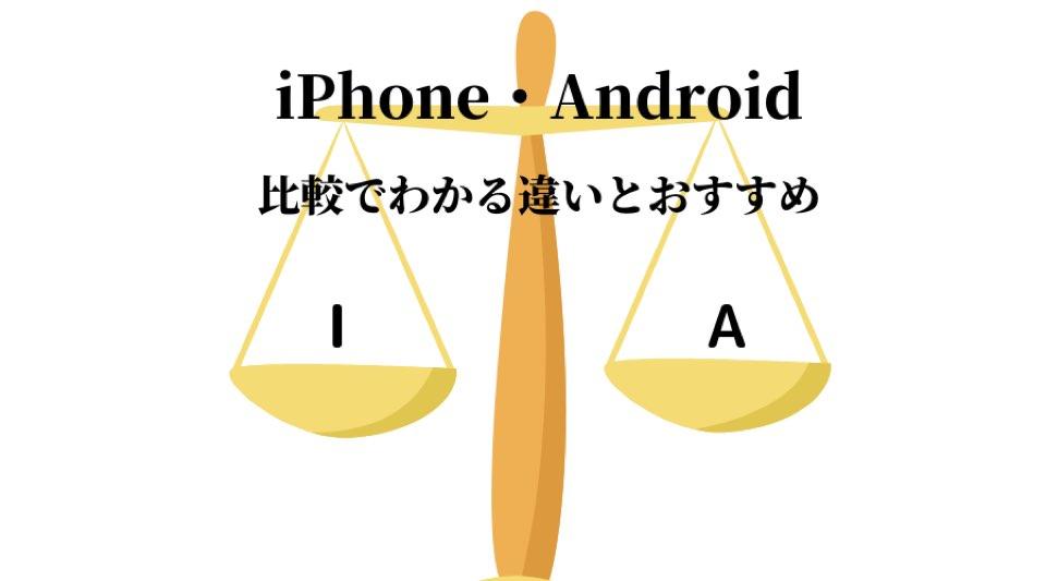 iPhoneとAndroid 比較 違い