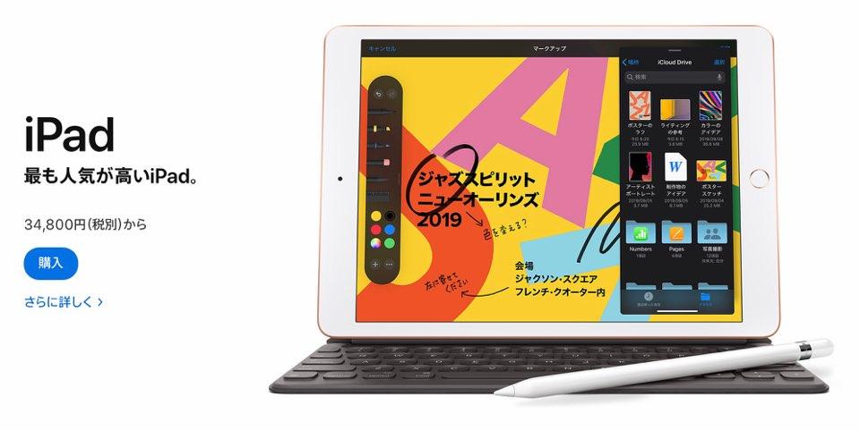 iPad スタンダード