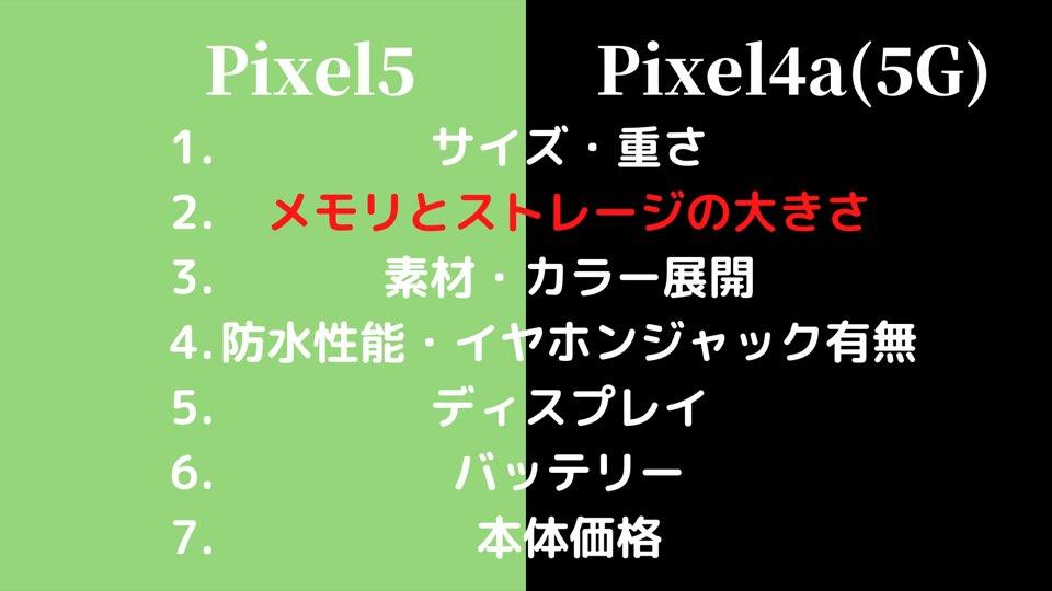 Pixel5とPixel4a(5G)のメモリとストレージ