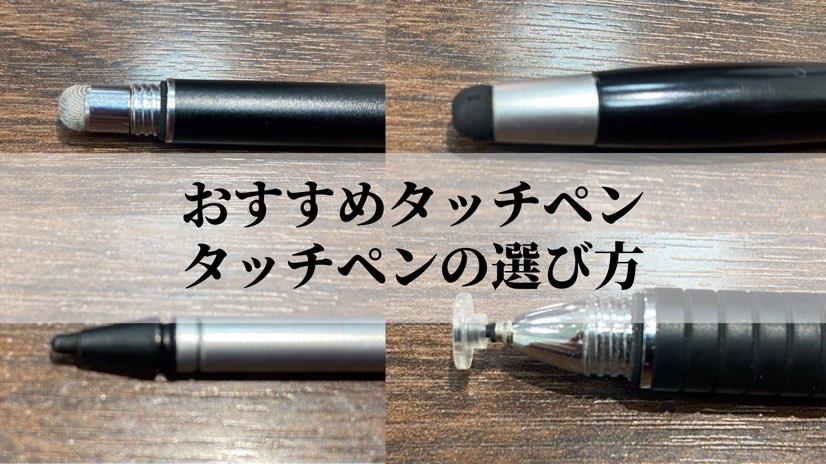 おすすめタッチペン タッチペンの選び方