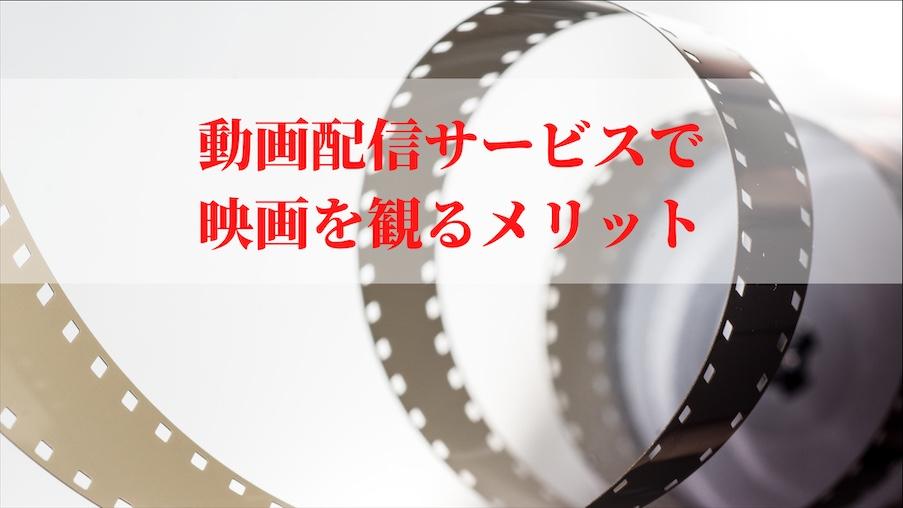 動画配信サービスで映画を観るメリット