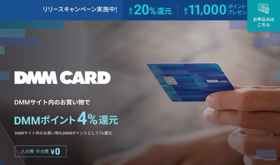 DMMカードの概要