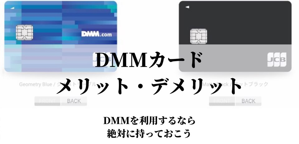 DMMカードのメリットデメリット