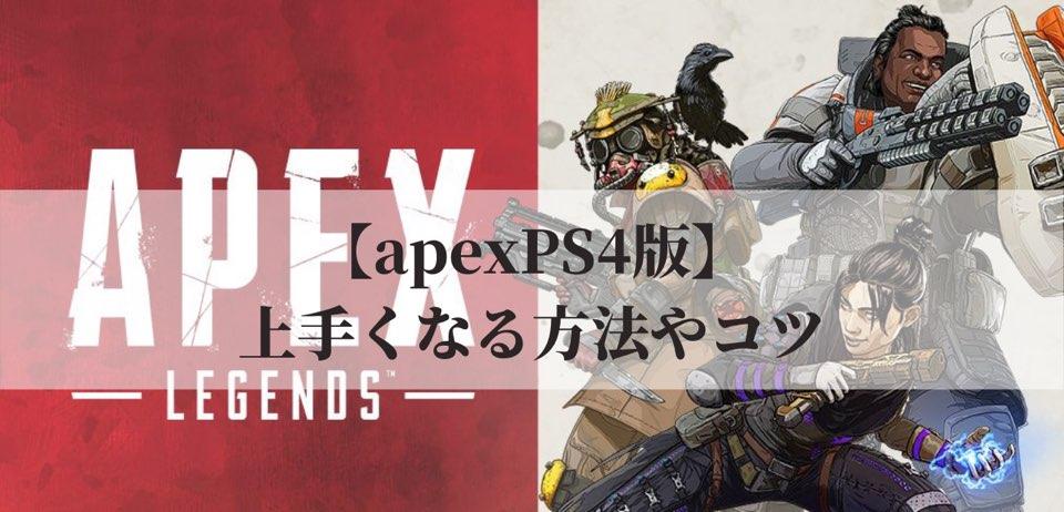 apex PS4上手くなるための方法やコツ