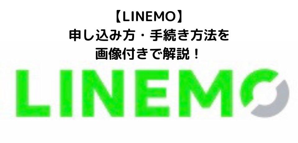 LINEMOの申し込み肩・手続き方法まとめ