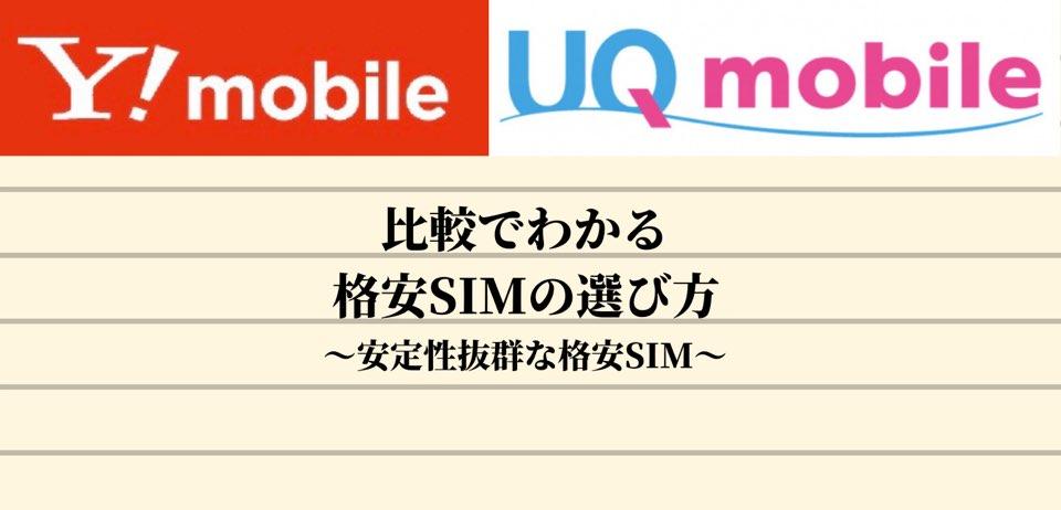 ワイモバイルとUQモバイルを比較