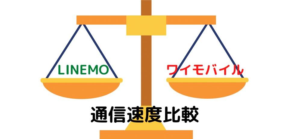 LINEMOとワイモバイルの通信速度比較