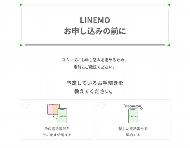 LINEMOの申し込み