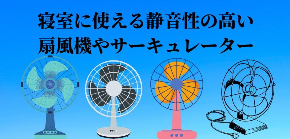 寝室に使える静音性の高い扇風機