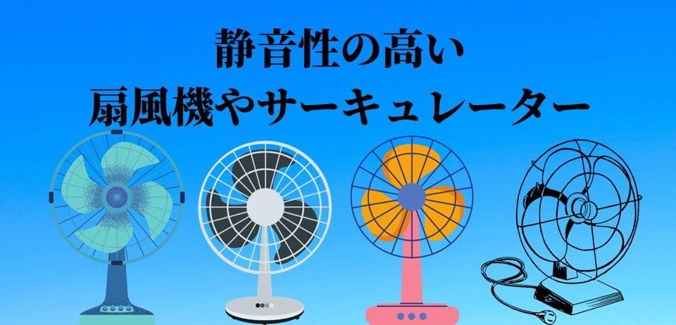 静音性の高い扇風機やサーキュレーター