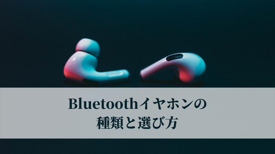 Bluetoothイヤホンの種類と選び方