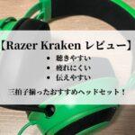 Razer Krakenレビュー 快適ヘッドセット