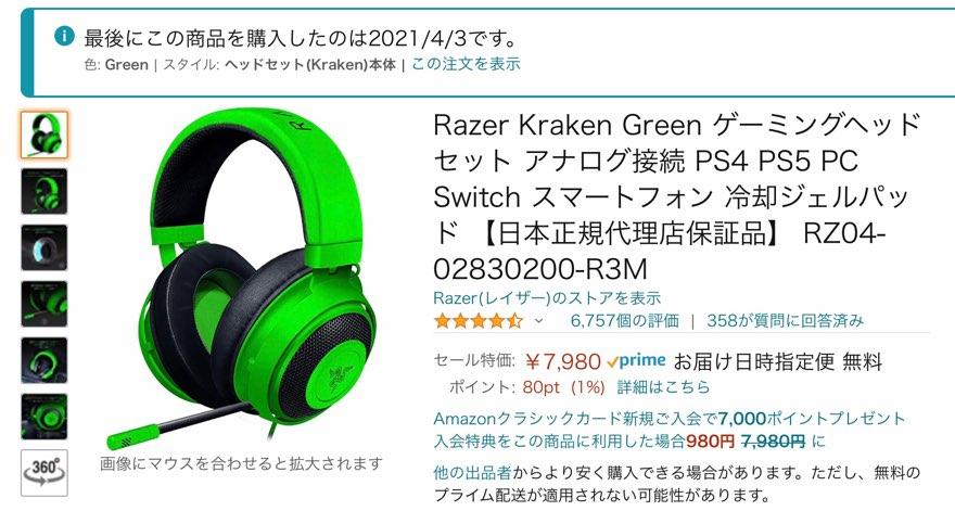 Razer Kraken Greenはどんなヘッドセット