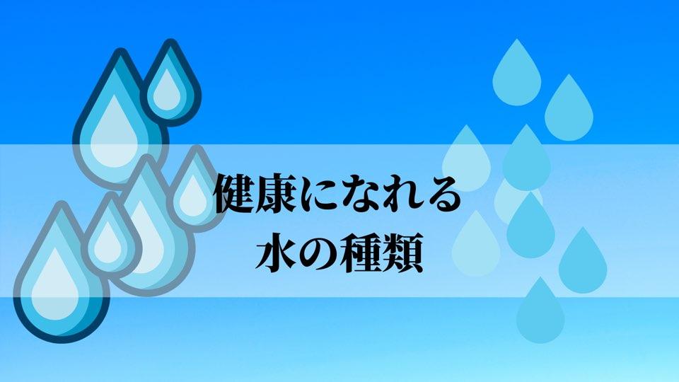 健康になれる水の種類 水と健康
