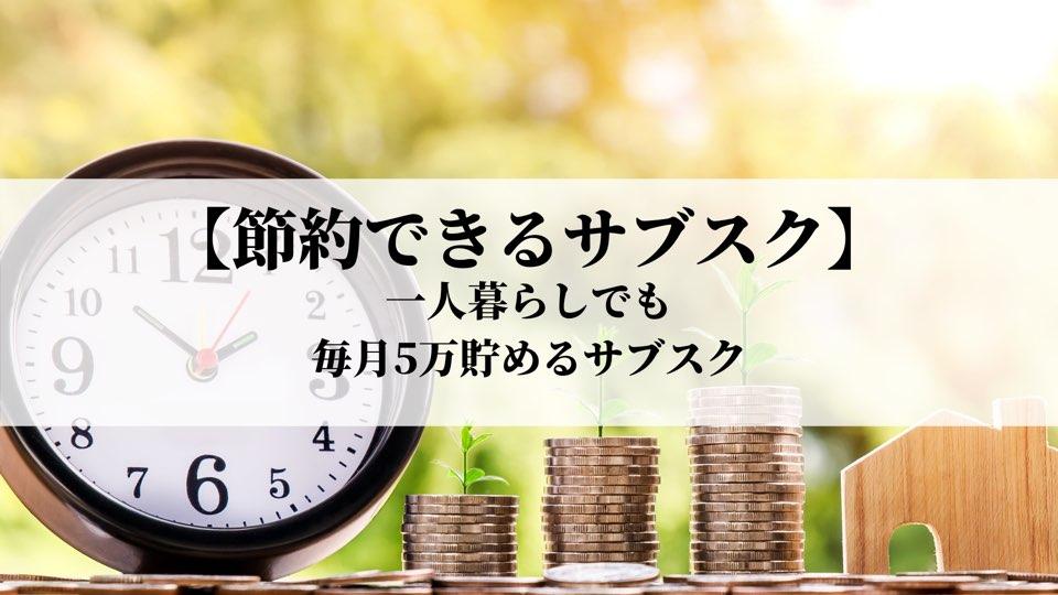 節約できるサブスク 毎月5万貯めるサブスク