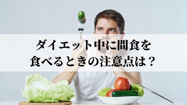 ダイエット中に間食を食べるときの注意点は?