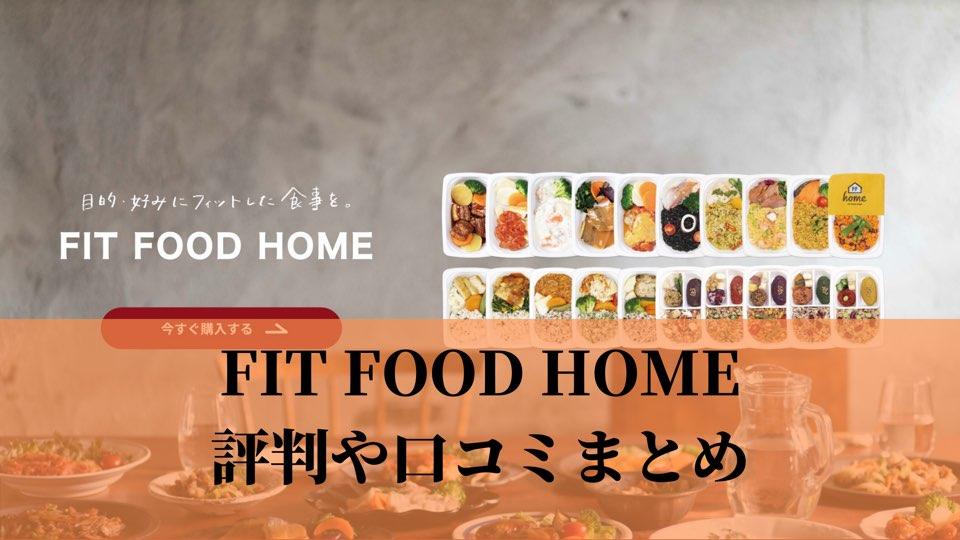FIT FOOD HOMEの評判や口コミ