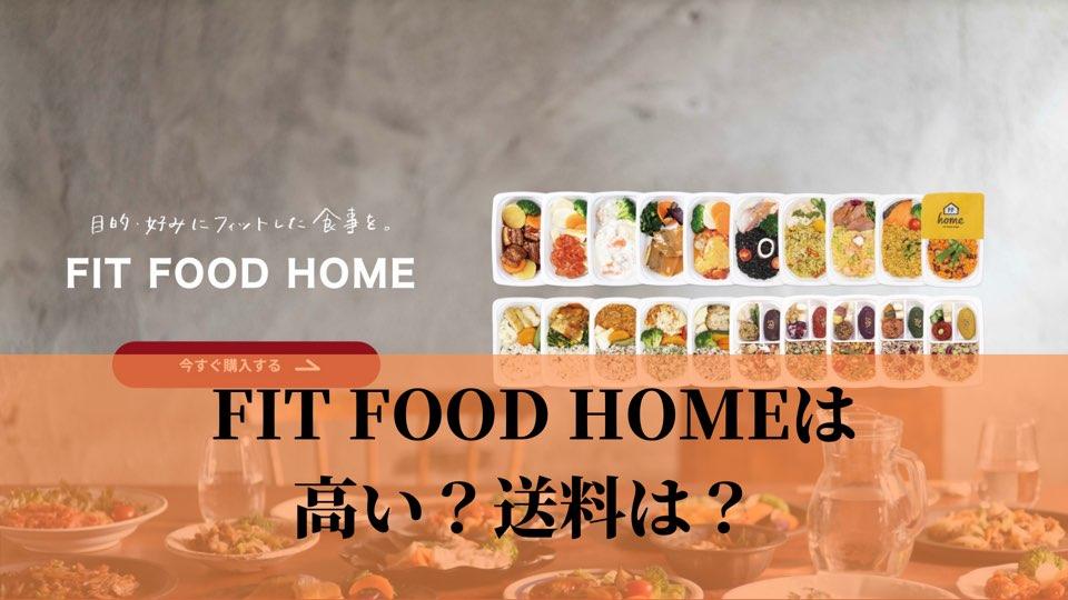 FIT FOOD HOME高い?送料は?