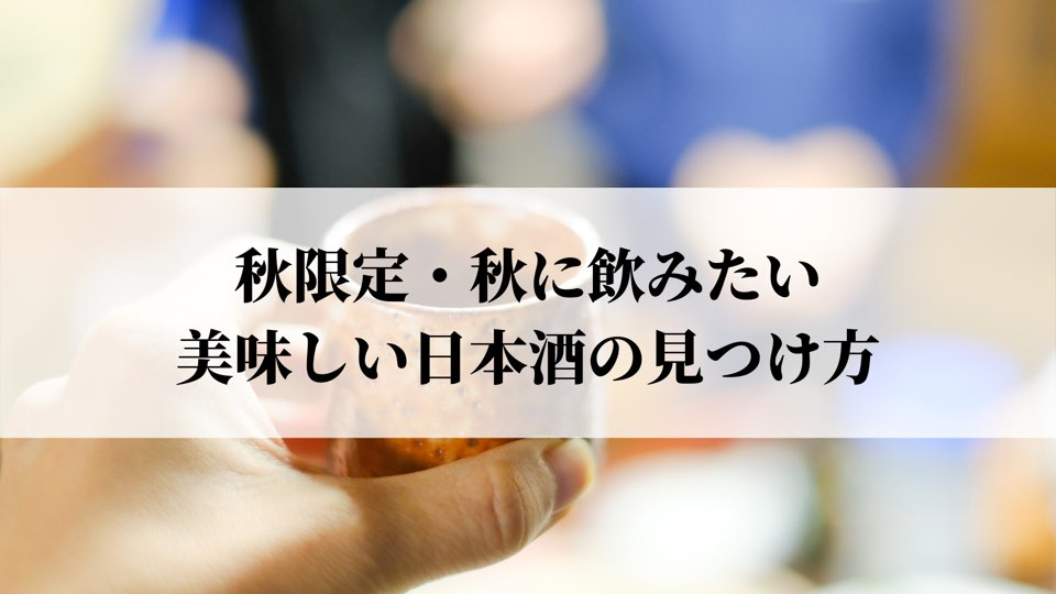 秋限定・秋に飲みたいの美味しい日本酒の見つけ方
