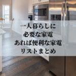 一人暮らしに必要・あれば便利な家電リスト