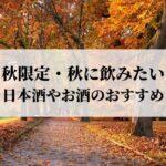 秋限定・秋に飲みたい日本酒やお酒のおすすめ