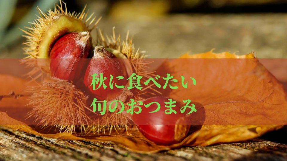 秋に食べたい旬のおつまみ
