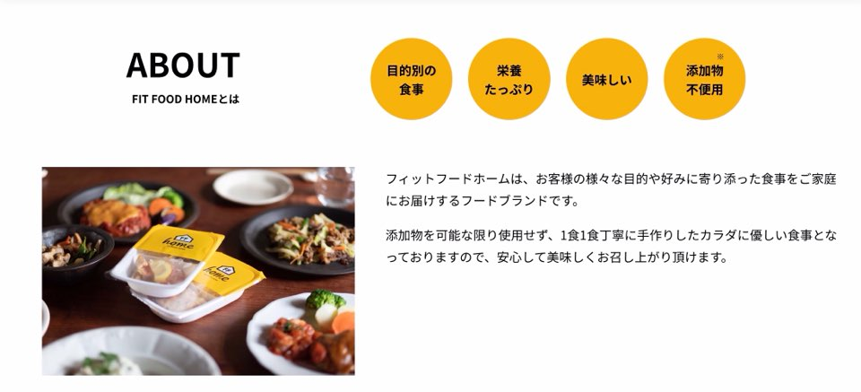 FIT FOOD HOMEは添加物なし
