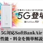 5G対応SoftBankAirの性能・料金を簡単解説
