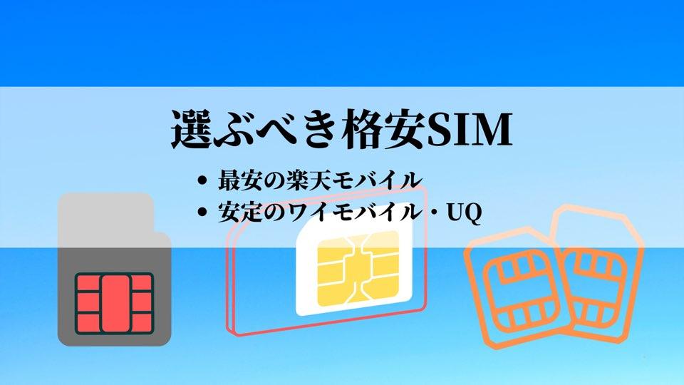 携帯2台を仕事とプライベートで使い分ける格安SIMの選び方