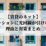 賃貸のネットで光回線をマンションに引けない理由と対策