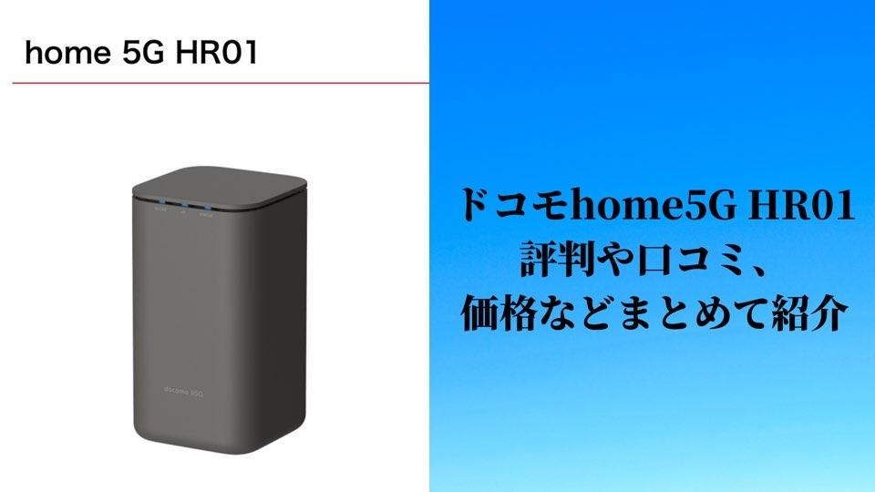 ドコモhome5G HR01の評判や口コミ