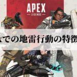apexでの地雷行動の特徴は?